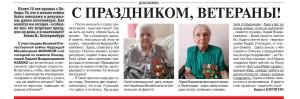 С Праздником, ветераны!    в сети пансионатов для пожилых «Достойная старость».