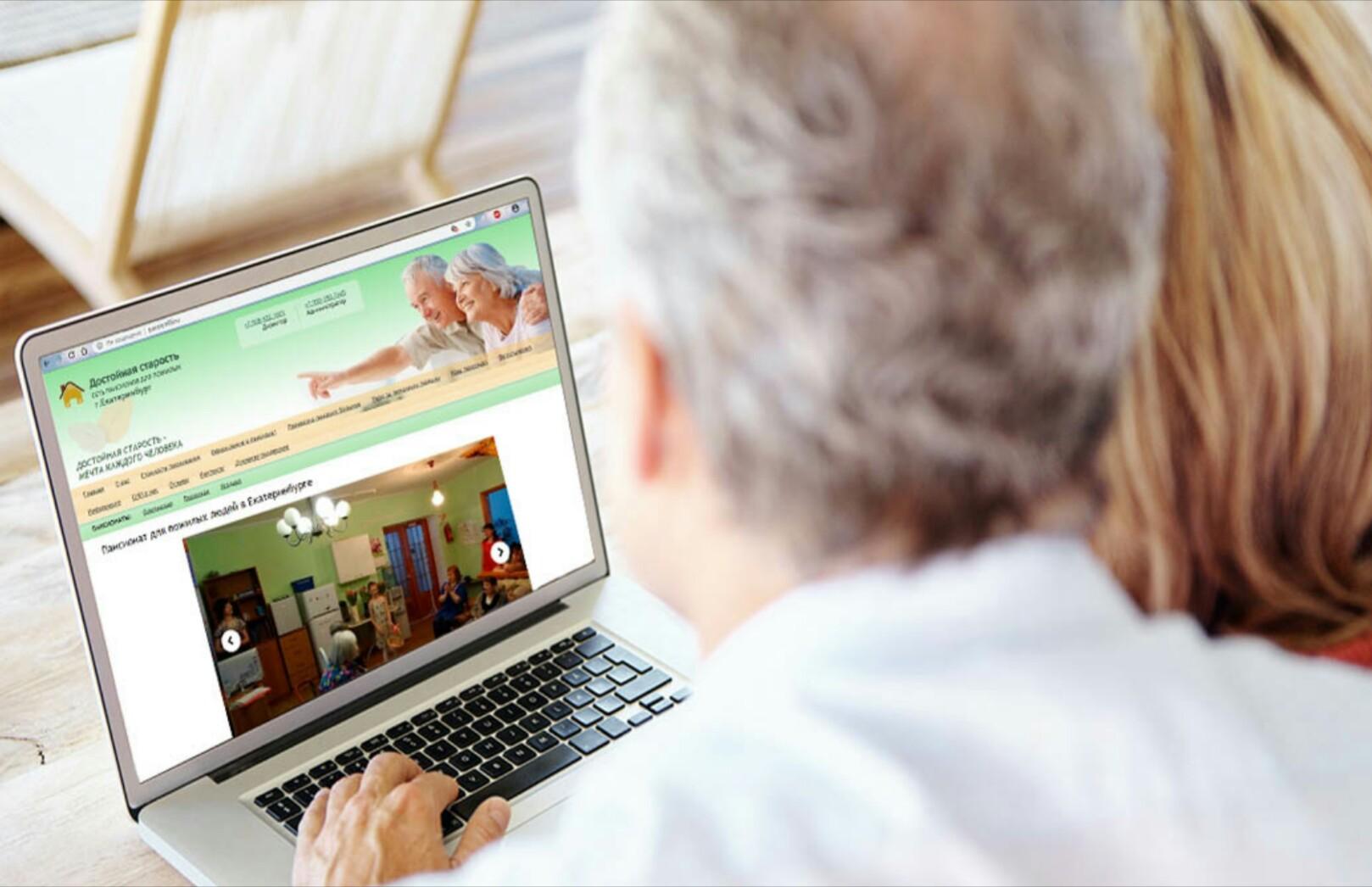 Пансионат для пожилых людей в Екатеринбурге  2   в сети пансионатов для пожилых «Достойная старость».